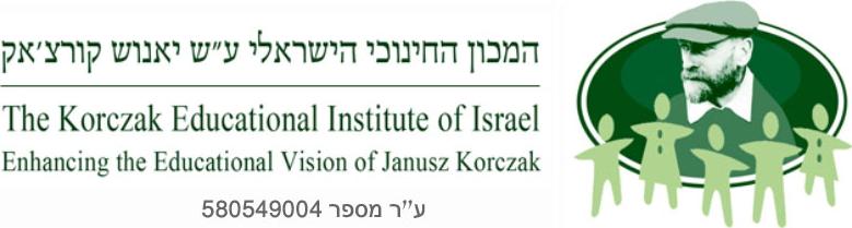 """המכון החינוכי הישראלי ע""""ש יאנוש קורצ'אק"""