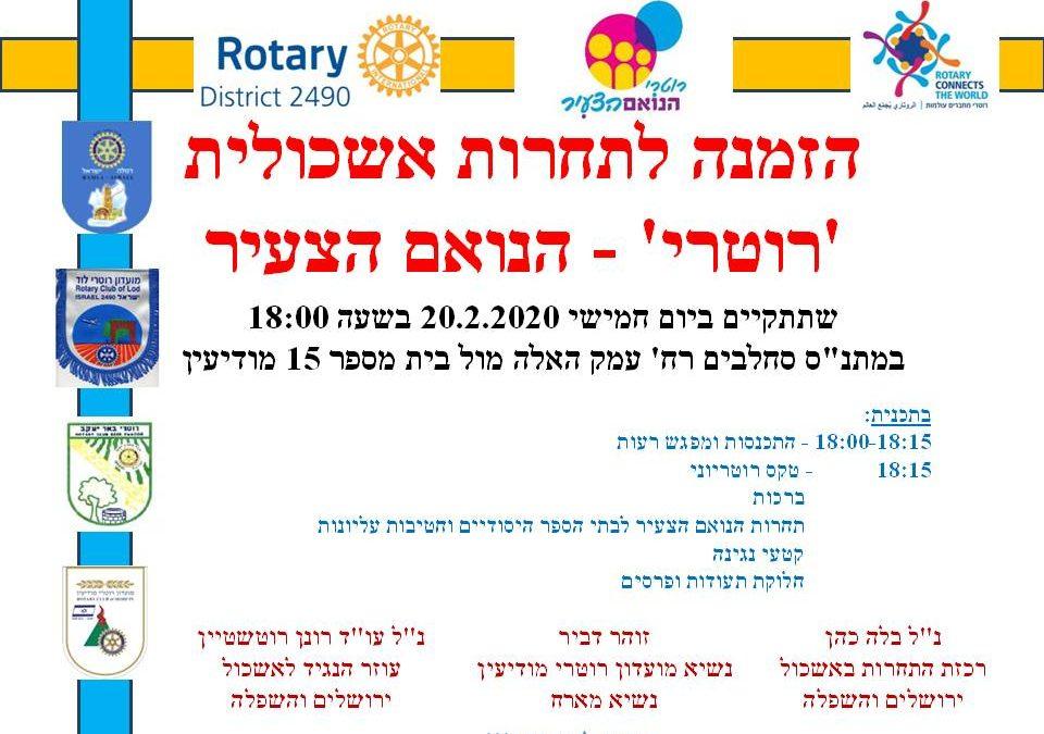 תחרות הנואם הצעיר בחסות רוטרי ישראל